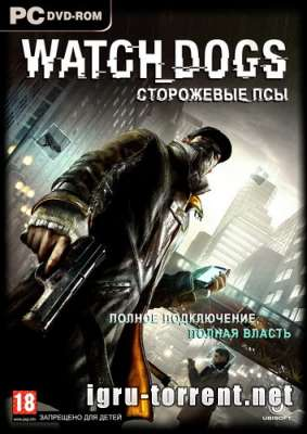 Watch Dogs Digital Deluxe Edition (2014) / Вотч Догс Диджитал Делюкс Эдишн