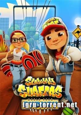 Subway Surfers (2012) / Сабвей Серф