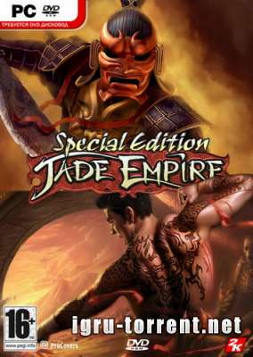 Jade Empire Special Edition (2007) / Джейд Эмпайр Спешл Эдишн