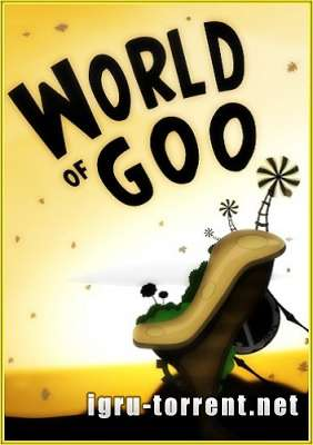 World of Goo (2009) / Ворлд оф Гоо / Корпорация Гуу