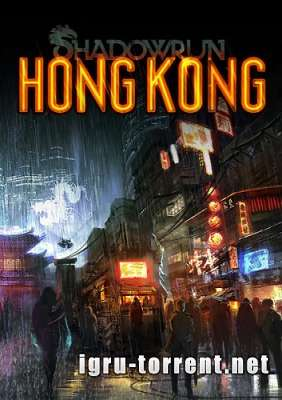 Shadowrun Hong Kong (2015) / Шадоуран Гонк Конг