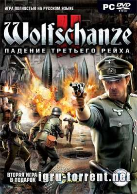 Wolfschanze 2 Падение Третьего рейха (2010) / Вольфшанце 2