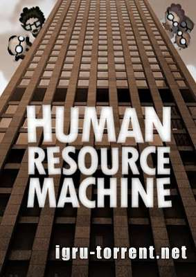 Human Resource Machine (2015) / Хьюман Ресурс Машине