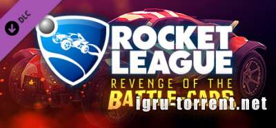 Rocket League Revenge of the Battle-Cars (2015) / Рокет Леагуе