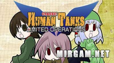 War of the Human Tanks Limited Operations (2016) / Вар оф зе Хуман Танкс Лимитед Оператионс