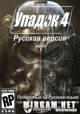 Fallout 4 Русификатор (звук)