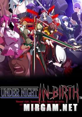Under Night In-Birth Exe Late (2016) / Ундер Нигхт Ин-Биртх Экс Лейт