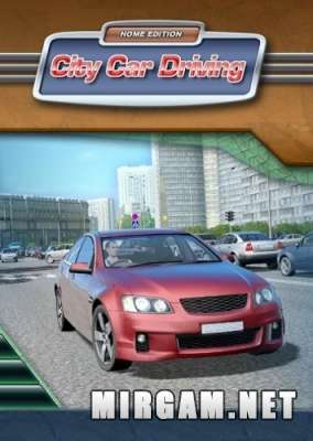 City Car Driving (2016) / Сити Кар Драйвинг