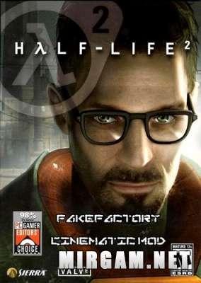 Half-Life 2 Fakefactory Cinematic Mod Final (2013) / Халф-Лайф 2 Фейкфактори Синематик Мод Финал