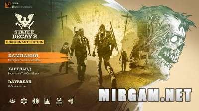 State of Decay 2 Juggernaut Edition (2020) / Стейт оф Дикей 2 Джаггернаут Эдишн