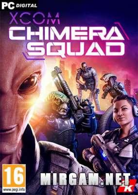 XCOM Chimera Squad (2020) / XCOM Отряд Химера