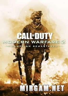 Call of Duty Modern Warfare 2 Campaign Remastered (2020) / Кал оф Дьюти Модерн Варфаре 2 Кампайн Ремастер